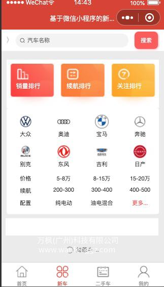 微信小程序汽车类目