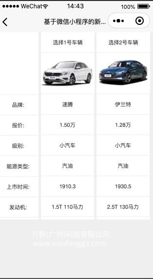 微信小程序汽车对比