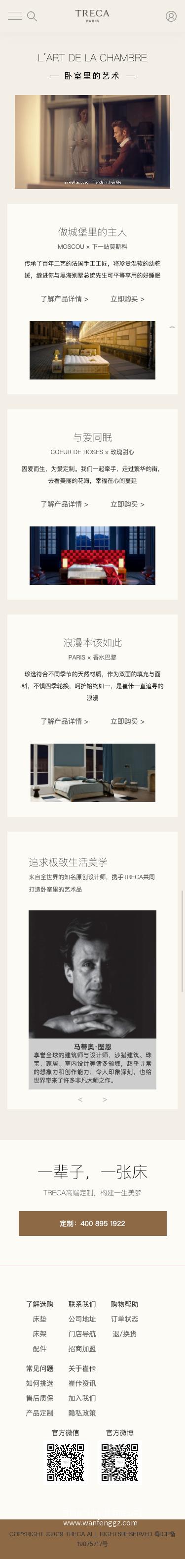 崔佧床垫移动端效果